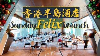 【偷得浮生】半島酒店周末Brunch|貴絕全港!景色+美食雙絕|4小時豪飲豪食 比自助餐更貴!|Peninsula Hong Kong Felix