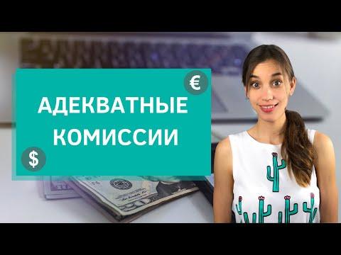 Международные переводы: Оптимальный способ отправлять и получать деньги из-за границы