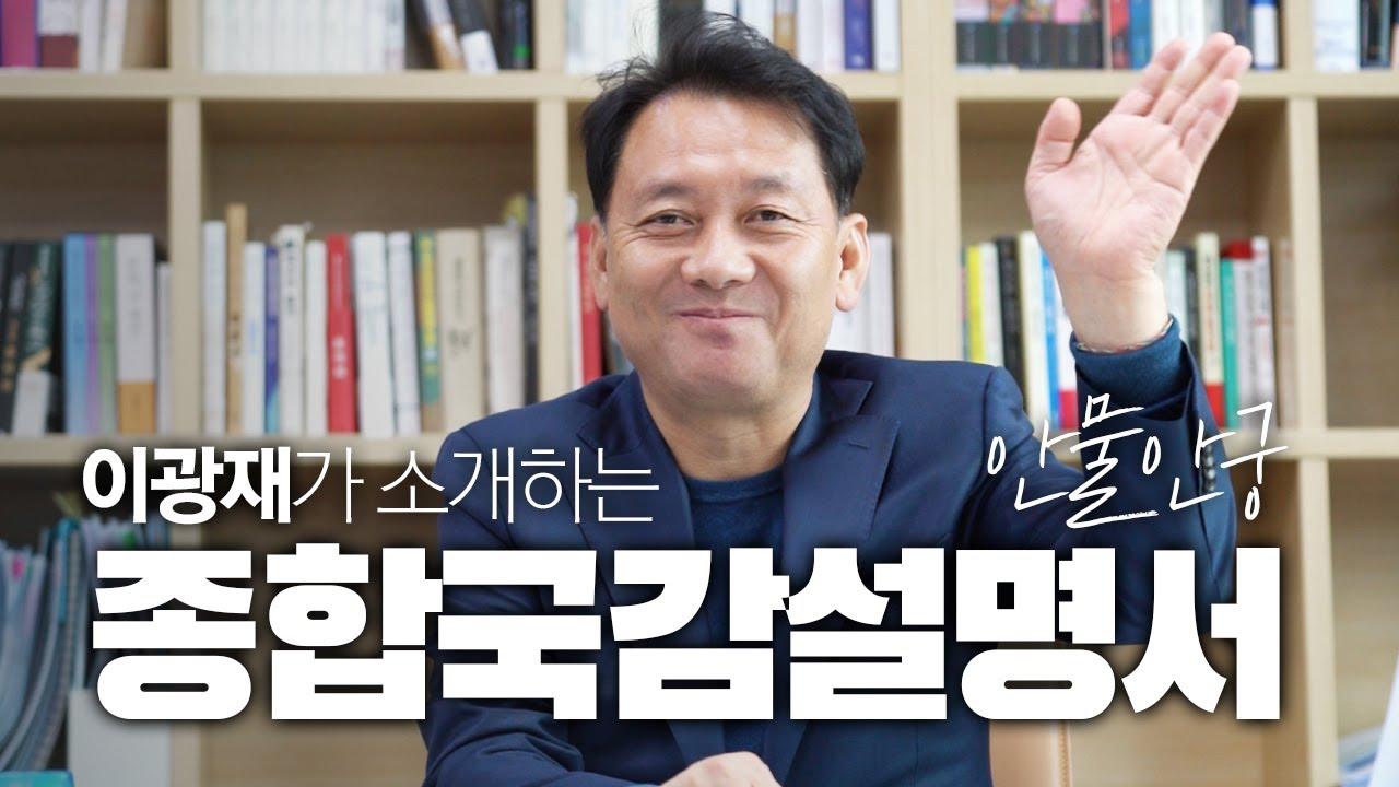 종합국감을 앞두고│안물안궁 이광재가 소개하는 국정감사 설명서│2020.10.22.