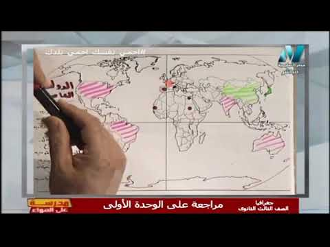 جغرافيا الصف الثالث الثانوي 2020 - الحلقة 32 - مراجعة على الدرس التمهيدي