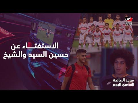 الاستغناء عن حسين السيد والشيخ في الأهلي وكواليس اعتذار لاعبي الزمالك