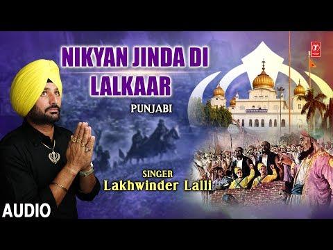 Nikyan Jinda Di Lalkaar I LAKHWINDER LALLI, Punjabi Devotional Song I New Latest Full Audio Song
