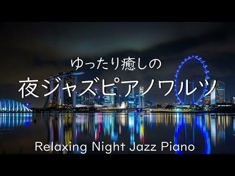 【大定番】ゆったり癒しの夜ジャズピアノワルツ - 作業用や読書のお供に -