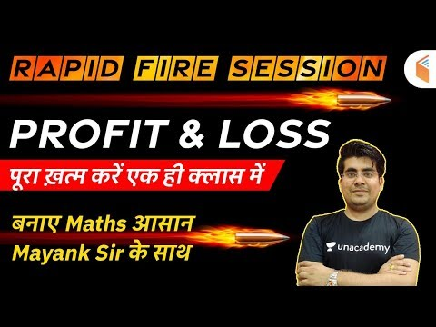 Maths Rapid Fire Session | Profit & Loss Tricks by Mayank Shukla