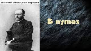 Викентий Вересаев. В путах. аудиокнига.