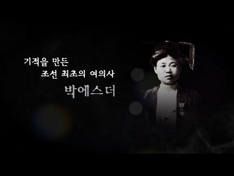 [역사 속의 이화DNA] 박에스더
