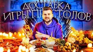 Доставка еды из Игры Престолов / Лимонное печенье Сансы, Грибы Тириона