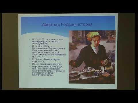 Брызгалина Е. В. - Биоэтика - Этическое измерение медицинских вмешательств в репродукцию человека -2