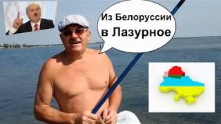 Как беларус на море в Лазурном отдыхал. О таможне, ценах, дорогах, Украине и Белоруссии