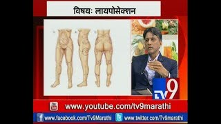 How to remove excessive fats by Liposuction | Guidance by Doctor Charudatta Chaudhari -TV9