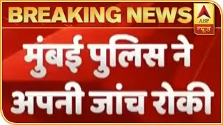 Sushant Singh Death: Mumbai Police Halt Investigation Due To Bihar Polices Probe | ABP News