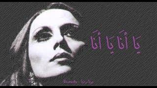 اغاني حصرية فيروز - يا أنا يا أنا | Fairouz - Ya ana ya ana تحميل MP3
