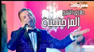 تحميل اغاني طارق الشيخ | توزيع جديد فشخ |المزجنجية 2019 MP3