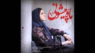 Mohsen Chavoshi - Mah Pishooni (Shahrzad)