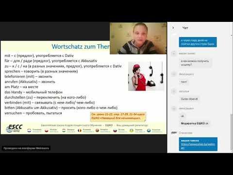 Видео-вебинар по немецкому языку Das Telefongespräch. Begriffe zumTelefonieren auf Deutsch. Konjunktiv II: Würde-Formen. Разговор по телефону. Памятка для телефонных звонков на немецком языке. Условное наклонение 2: Форма «Würde».