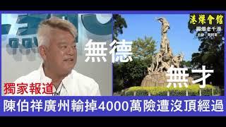 獨家報道:陳伯祥廣州輸掉4000萬險遭沒頂經過