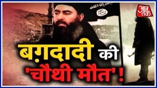 Vardaat: Is Abu Bakr Al-Baghdadi Dead