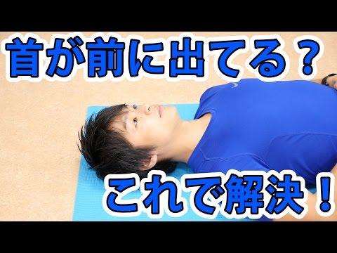【体のバランスを整える】頭部が前方に突き出てしまう人にオススメなエクササイズ