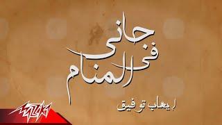 اغاني حصرية Ehab Tawfik - Gany Fil Manam   إيهاب توفيق - جاني في المنام   #دعاء تحميل MP3