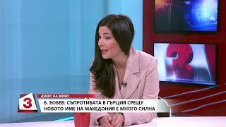 """""""Денят на живо"""" на 14. 11. 2018г.: Какво се случва в Македония?"""