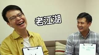 Winning the Pool 明愛暗戀出Pool補習社 ep.1 - 第一印象