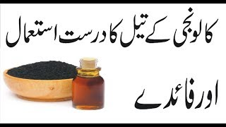 kalonji oil benefits in urdu - 免费在线视频最佳电影电视节目 - Viveos Net