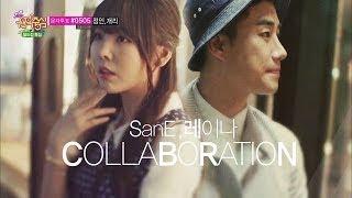 [HOT] SanE & Raina - A Midsummer Night's Sweetness, 산이 & 레이나 - 한여름밤의 꿀, Show Music core 20140614