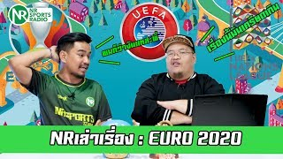 NRเล่าเรื่อง : ยูโร 2020 ยูโรครั้งที่จะงงที่สุด! และเนชั่นลีก???