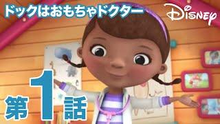 「ドックはおもちゃドクター」本編_第1話