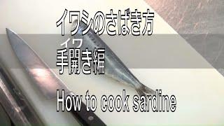 イワシのさばき方手開き編Howtocooksardinesashimi.Japanesefood