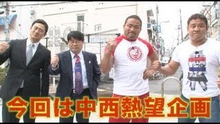 永田選手も参戦!韓国爆辛料理でスパイシーナイト!☆中西ランド#13-1