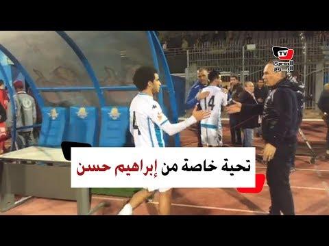 أشبال بيراميدز يلتقطون الصور مع عمر جابر.. وتحية خاصة من إبراهيم حسن