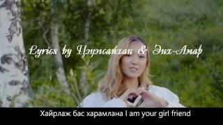 PinkLynx - Girlfriend lyrics