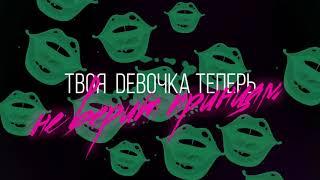 """Ольга Бузова - Эгоистка ( Премьера Lyric - video, альбом """"Принимай меня"""" )"""