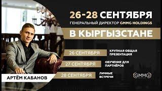 Презентация от Генерального Директора GMMG Holdings в Кыргызстане Сентябрь 2018