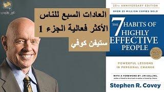 ملخص كتاب العادات السبع للناس الأكثر فعالية الجزء الأول :: The 7 Habits Of Highly Effective People