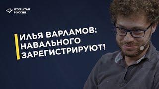 Илья Варламов в клубе «Открытая Россия»
