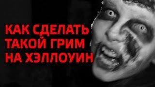 ХЭЛЛОУИН. Как сделать грим ЗОМБИ легко и быстро. Арина Данилова (Голос Дети)