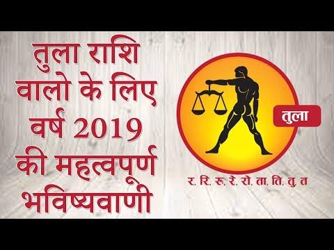 Tula Rashi 2019 Rashifal, Libra Horoscope 2019,तुला