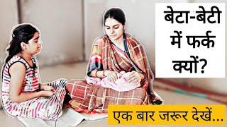 बेटा-बेटी में फर्क क्यों? | Beta Or Beti | Life Motivation | Riddhi Thalassemia Major Girl