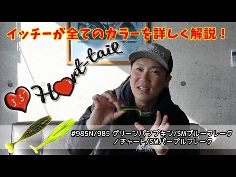 """3.5""""ハートテール・カラー解説 ~市村直之~"""
