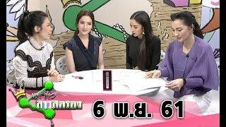 แชร์ข่าวสาวสตรอง I 6 พ.ย. 2561 Iไทยรัฐทีวี