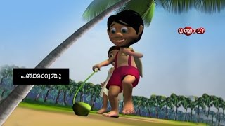 Panchara Kunju | Panjara Kunju  | Malayalam cartoon song from manchadi (manjadi) | Manjadi rhyme