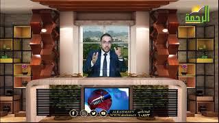 معجزة ضغط الدم ح 9 برنامج الطب والإيمان مع الدكتور رامى إسماعيل