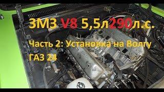 ЗМЗ V8 5,5л 290л.с. Часть 2 Установка блока на Волгу ГАЗ 24 - GAZ ROD Гараж