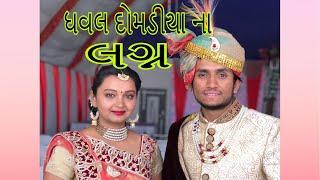 ધવલ દોમડીયા ના ગામડા ની છોકરી સાથે લગ્ન થયા || dhaval domadiya | Kholo.pk
