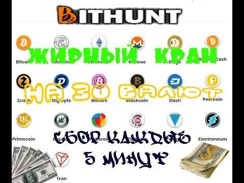 Жирный кран на 30 криптовалют СБОР КАЖДЫЕ 5 МИНУТ