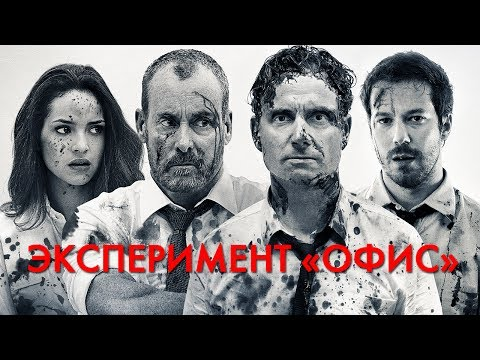 ЭКСПЕРИМЕНТ «ОФИС» / THE BELKO EXPERIMENT (2017) Mp3