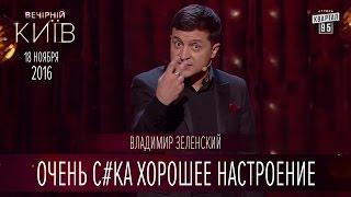 Очень с#ка хорошее настроение - Владимир Зеленский   Вечерний Киев 2016