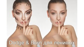 Dodge&Burn для ленивых - *или* - Самая простая методика контурирования лица в Photoshop